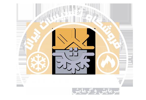 تاسیسات مرکزی ایران
